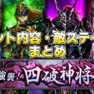 【ラスクラ】強襲!四破神将 イベント内容・敵ステータス まとめ