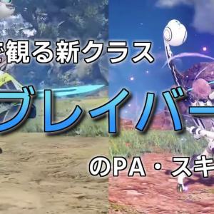 【PSO2NGS】動画で観る新クラス「ブレイバー」のPA・スキルなど(カタナ/バレットボウ)