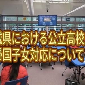 宮城県における帰国子女の公立高校受験について