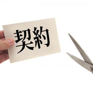 労働契約を守らない日本社会に物申したい事5選