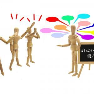 若手必見!会社が求めるコミュニケーション能力の実態とは?