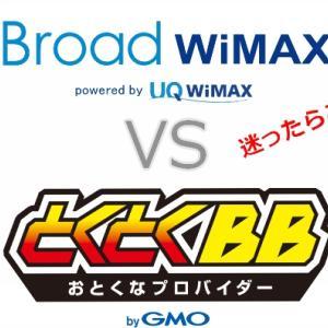 比較で判明【GMOとくとくBB】VS【Broad WiMAX】迷ったらこう選べ!