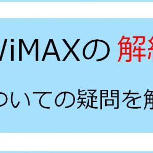 WiMAXの解約についての疑問を解決!