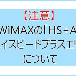 【注意】WiMAXのハイスピードプラスエリアモードについて