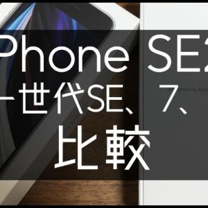 iPhone SE2を第一世代SE、7や8と比較