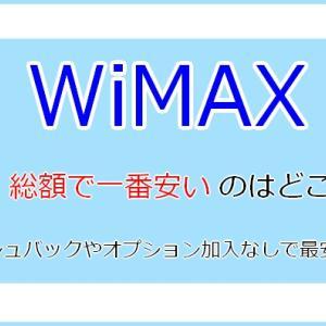 【WiMAX】結局、総額で一番安いのはどこ?シンプルに安いプロバイダーも紹介