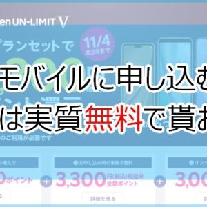 楽天モバイルに申し込むなら人気のRakuten mini端末を実質無料で貰おう!