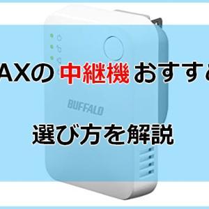 WiMAXの中継機のおすすめは?選び方を解説