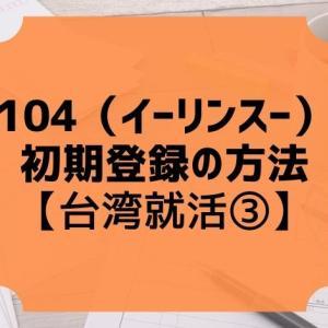 【台湾就活③】104(イーリンスー)初期登録の方法