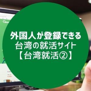 【台湾就職②】外国人が登録できる台湾の就活サイト