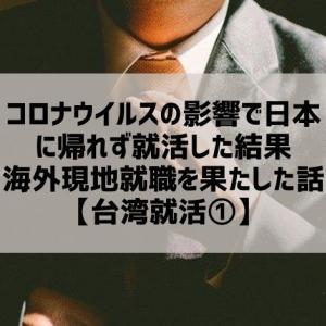 【台湾就職①】コロナウイルスの影響で日本に帰れず就活した結果、海外現地就職を果たした話