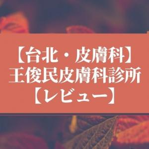 【台北の皮膚科】王俊民皮膚科診所【レビュー】