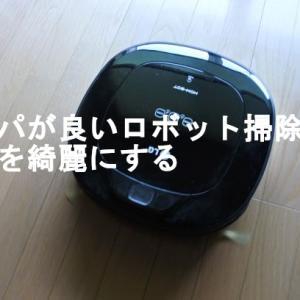 コスパが良いロボット掃除機で部屋を綺麗にする