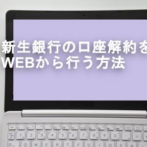 新生銀行の口座解約をWEBから行う方法