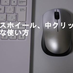 マウスホイール、中クリックの便利な使い方