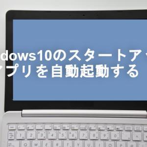 Windows10のスタートアップでアプリを自動起動する