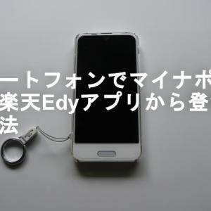 スマートフォンでマイナポイントを楽天Edyアプリから登録する方法