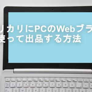 メリカリにPCのWebブラウザを使って出品する方法
