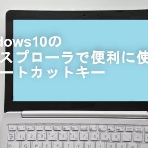 Windows10のエクスプローラで便利に使えるショートカットキー