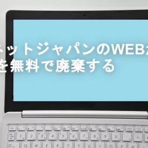 リネットジャパンのWEBからPCを無料で廃棄する