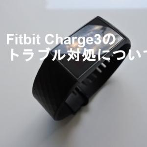 Fitbit Charge3のトラブル対処について