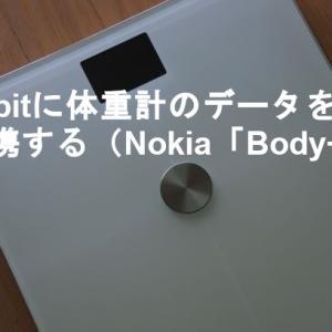 Fitbitに体重計のデータを連携する(Nokia「Body+」)