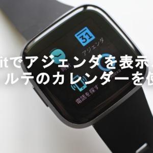 Fitbitでアジェンダを表示、ジョルテのカレンダーを使う