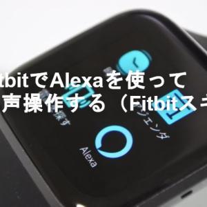 FitbitでAlexaとFitbitスキルを使って音声操作する