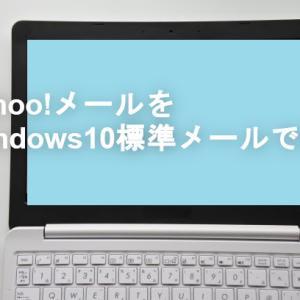Yahoo!メールをWindows10標準メールで使う