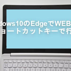 Windows10のEdgeでWEB閲覧をショートカットキーで行う