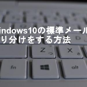 Windows10の標準メールで振り分けをする方法
