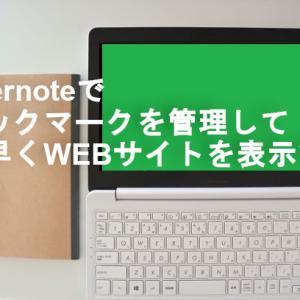 Evernoteでブックマークを管理して素早くWEBサイトを表示する