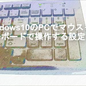 Windows10のPCでマウスをキーボードで操作する設定方法
