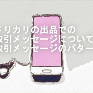 メリカリの出品での取引メッセージについて|取引メッセージのパターン