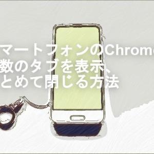 スマートフォンのChromeで複数のタブを表示、まとめて閉じる方法