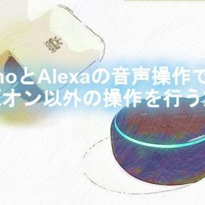 RemoとAlexaの音声操作で、電源オン以外の操作を行う方法