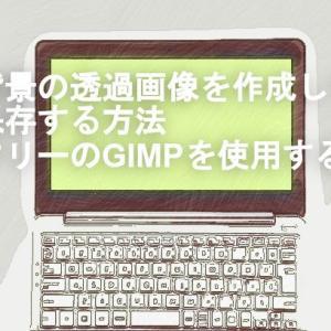 背景の透過画像を作成して保存する方法|フリーのGIMPを使用する