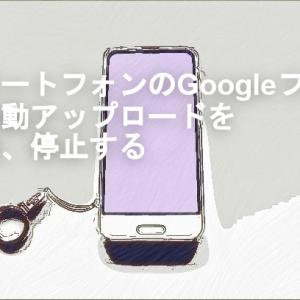 スマートフォンのGoogleフォトで自動アップロードを開始、停止する