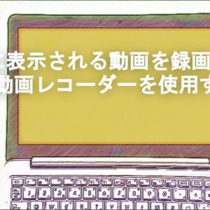 PCに表示される動画を録画する B's 動画レコーダーを使用する