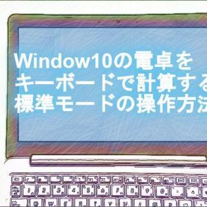 Window10の電卓をキーボードで計算する標準モードの操作方法
