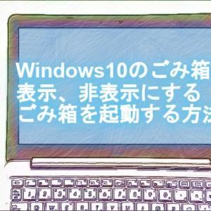 Windows10のごみ箱を表示、非表示にする|ごみ箱を起動する方法