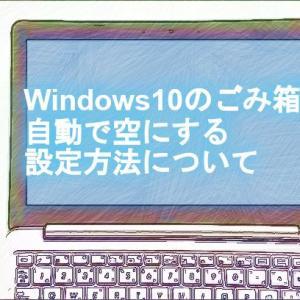 Windows10のごみ箱を自動で空にする設定方法について