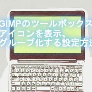 GIMPのツールボックスでアイコンを表示、グループ化する設定方法
