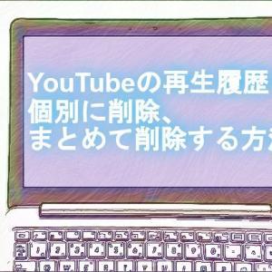YouTubeの再生履歴を個別に削除、まとめて削除する方法
