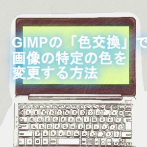 GIMPの「色交換」で画像の特定の色を指定して変更する方法