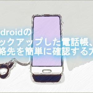 Androidのバックアップした電話帳、連絡先を簡単に確認する方法