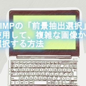 GIMPの「前景抽出選択」を使用して、複雑な画像から選択する方法