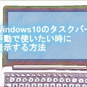 Windows10のタスクバーを手動で使いたいときに表示する