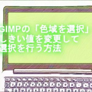 GIMPの「色域を選択」で、しきい値を変更して選択を行う方法