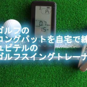 ゴルフのロングパットを自宅で練習、ユピテルのゴルフスイングトレーナ